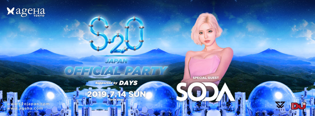 【PartyReport】S2O JAPAN SONGKRAN MUSIC FESTIVAL 2019 OFFICIAL PARTY Presented by DAYS 2019.7.14(Sun)